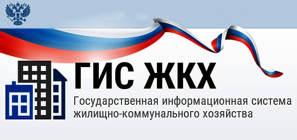 http://www.krasnadzor.ru/images/Files/Input_files_2015/Priemnaya/GIS_JKH_logo.jpg