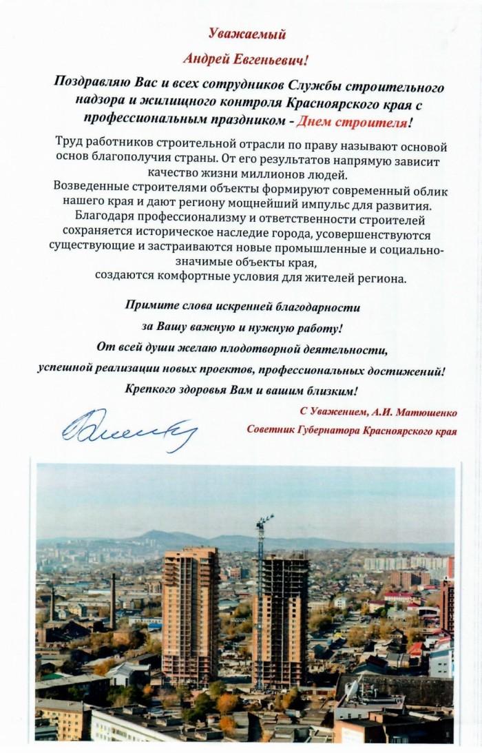 Поздравления губернаторов ко дню строителя